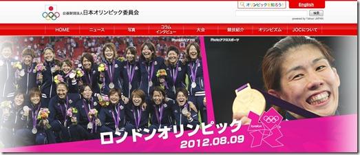 日本オリンピック協会20120810